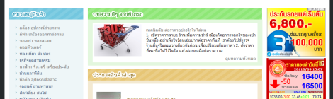 Tairod.com : Thailand Portal website for free classified Ads.